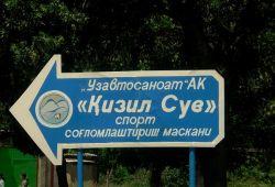 Спортивно-оздоровительный комплекс «Кизил Сув»